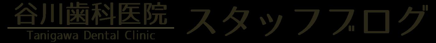 谷川歯科医院スタッフブログ
