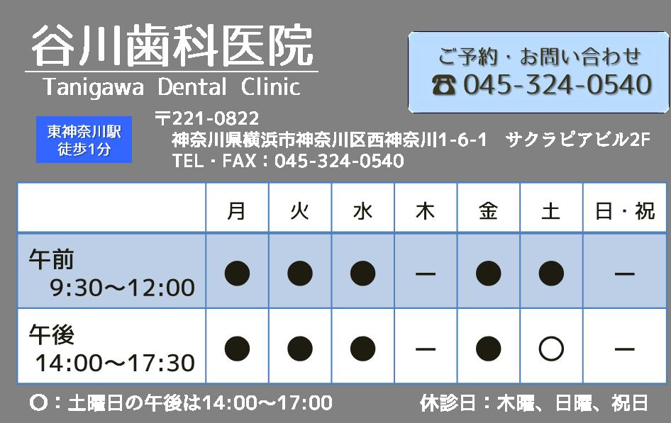 谷川歯科医院 : 045-324-0540